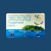 Подарочная карта 3000 рублей 1