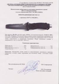Нож Tusa FK 220 2
