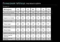 Гидрокостюм женский Sport Series W30 2,5мм 4