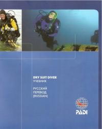 Учебник к курсу Dry Suit Diver 1