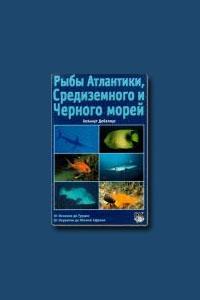 Рыбы Атлантики, Средиземного и Черного моря 1