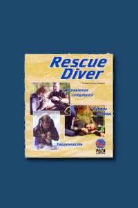Учебник к курсу PADI Rescue Diver 1
