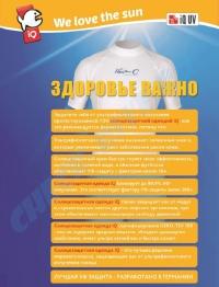 Гидромайка iQ свободный крой, UV300+ мужская 6