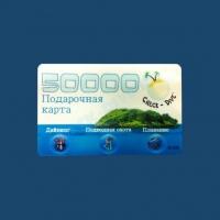 Подарочная карта 50000 рублей 1