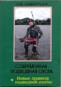Современная подводная охота В.И.Виноградов 1