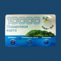 Подарочная карта 10000 рублей 1